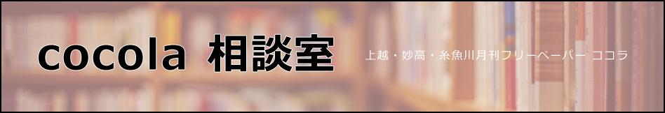 cocola 上越・妙高・糸魚川フリーペーパー ココラ