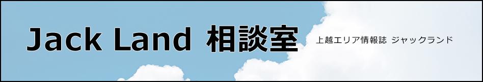 Jack Land 相談室 上越エリア情報誌 ジャックランド